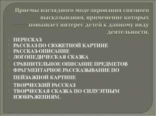 ПЕРЕСКАЗ РАССКАЗ ПО СЮЖЕТНОЙ КАРТИНЕ РАССКАЗ-ОПИСАНИЕ ЛОГОПЕДИЧЕСКАЯ СКАЗКА С