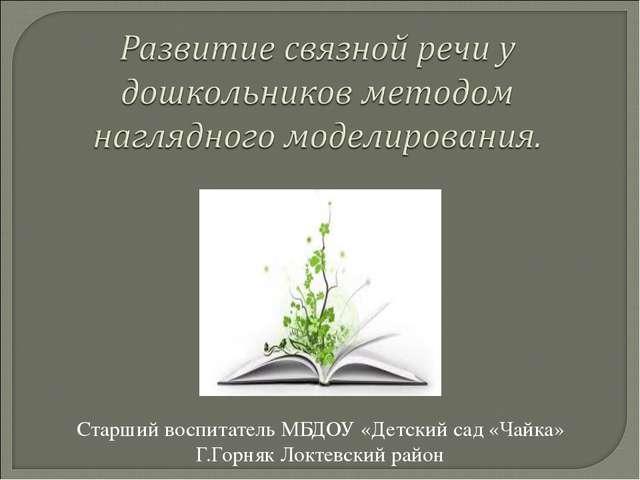 Старший воспитатель МБДОУ «Детский сад «Чайка» Г.Горняк Локтевский район