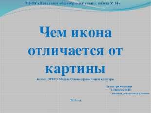 МБОУ «Начальная общеобразовательная школа № 14» Чем икона отличается от карт