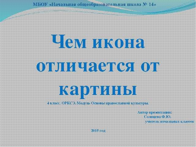МБОУ «Начальная общеобразовательная школа № 14» Чем икона отличается от карт...