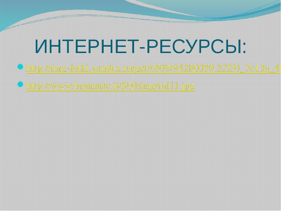 ИНТЕРНЕТ-РЕСУРСЫ: http://img-fotki.yandex.ru/get/6509/94280059.222/0_7e13a_4b...