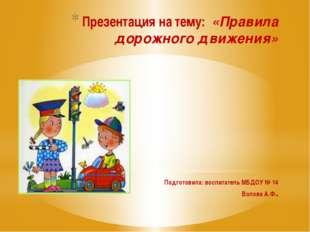 Презентация на тему: «Правила дорожного движения» Подготовила: воспитатель МБ