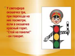 У светофора окошечка три, при переходе на них посмотри, если в окошечке красн
