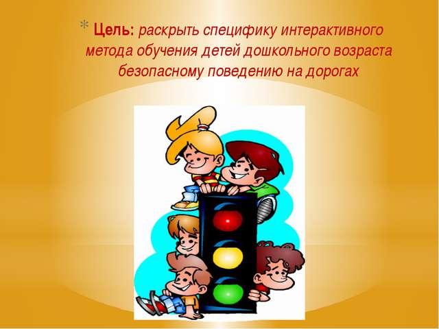 Цель: раскрыть специфику интерактивного метода обучения детей дошкольного воз...