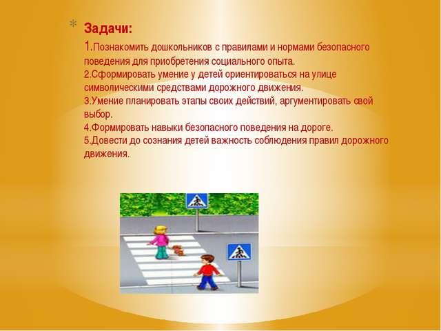 Задачи: 1.Познакомить дошкольников с правилами и нормами безопасного поведени...
