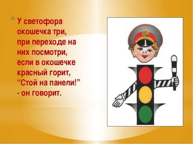 У светофора окошечка три, при переходе на них посмотри, если в окошечке красн...
