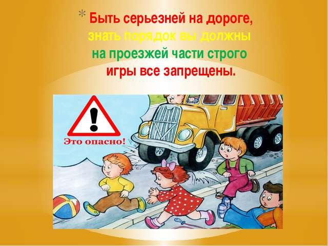 Быть серьезней на дороге, знать порядок вы должны на проезжей части строго иг...