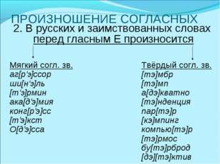 ПРОИЗНОШЕНИЕ СОГЛАСНЫХ 2. В русских и заимствованных словах перед гласным Е п