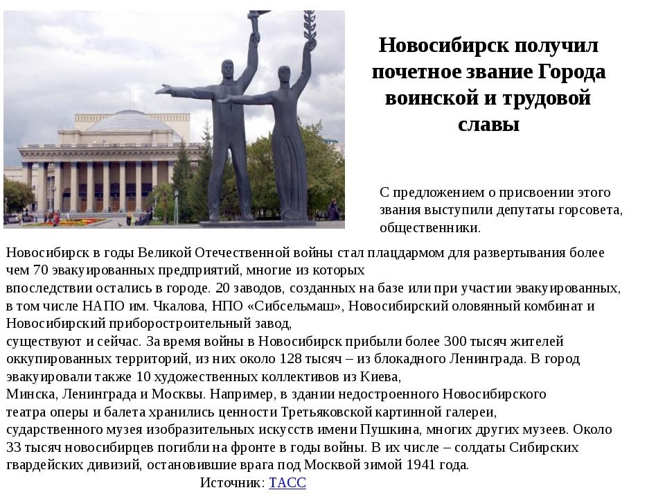 Новосибирск получил почетное звание Города воинской и трудовой славы С предл...