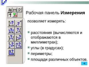 Рабочая панель Измерения позволяет измерять: расстояния (вычисляются и отобра
