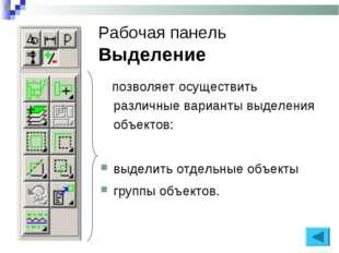 Рабочая панель Выделение позволяет осуществить различные варианты выделения о
