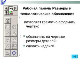 Рабочая панель Размеры и технологические обозначения позволяет грамотно оформ