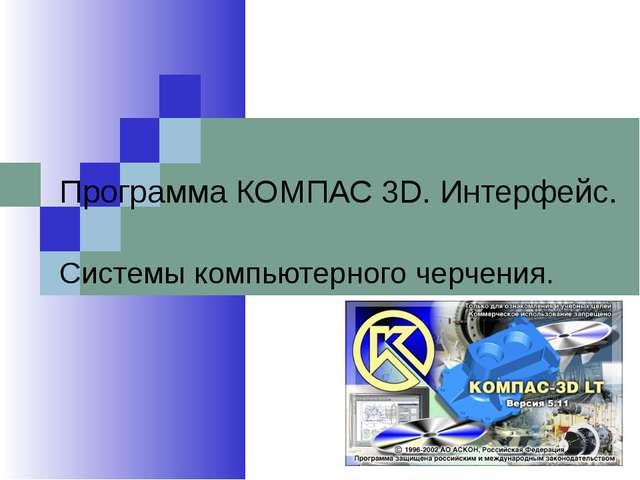 Программа КОМПАС 3D. Интерфейс. Системы компьютерного черчения.