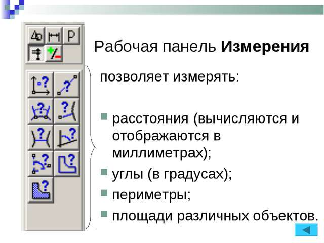 Рабочая панель Измерения позволяет измерять: расстояния (вычисляются и отобра...