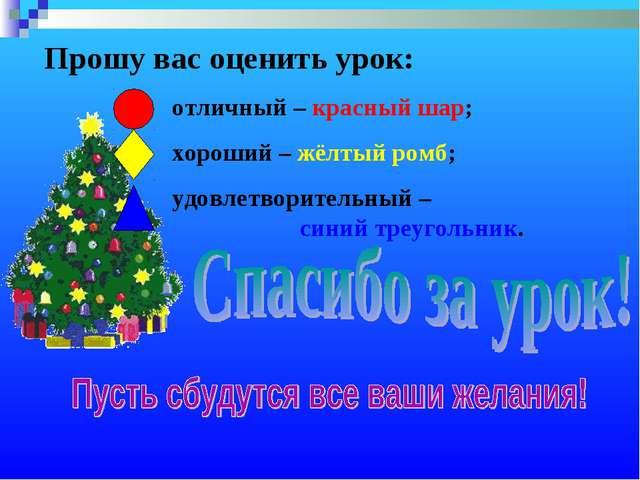 Прошу вас оценить урок: отличный – красный шар; хороший – жёлтый ромб;...
