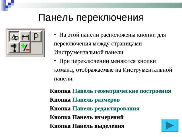 Панель переключения Кнопка Панель геометрические построения Кнопка Панель раз...