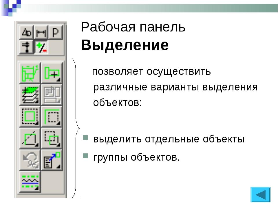Рабочая панель Выделение позволяет осуществить различные варианты выделения о...