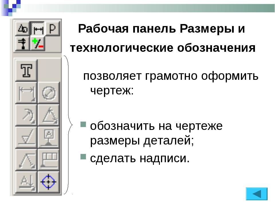 Рабочая панель Размеры и технологические обозначения позволяет грамотно оформ...