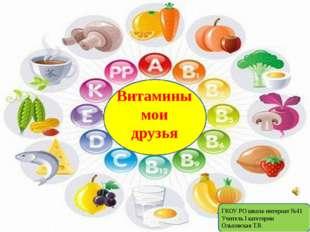 Витамины мои друзья ГКОУ РО школа-интернат №41 Учитель I категории Ольховска