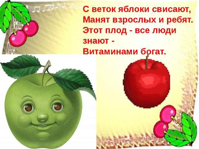С ветокяблокисвисают, Манят взрослых и ребят. Этот плод - все люди знают -...