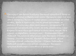 Примерно в это время Владимир Высоцкий приходит в Театр на Таганке, который п