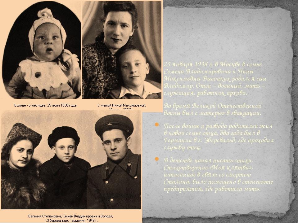 25 января 1938 г. в Москве в семье Семена Владимировича и Нины Максимовны Вы...
