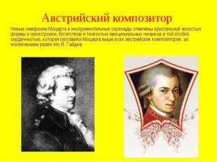 Австрийский композитор Новые симфонии Моцарта и инструментальные серенады отм