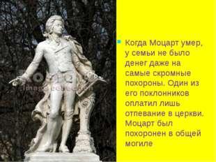 Когда Моцарт умер, у семьи не было денег даже на самые скромные похороны. Оди