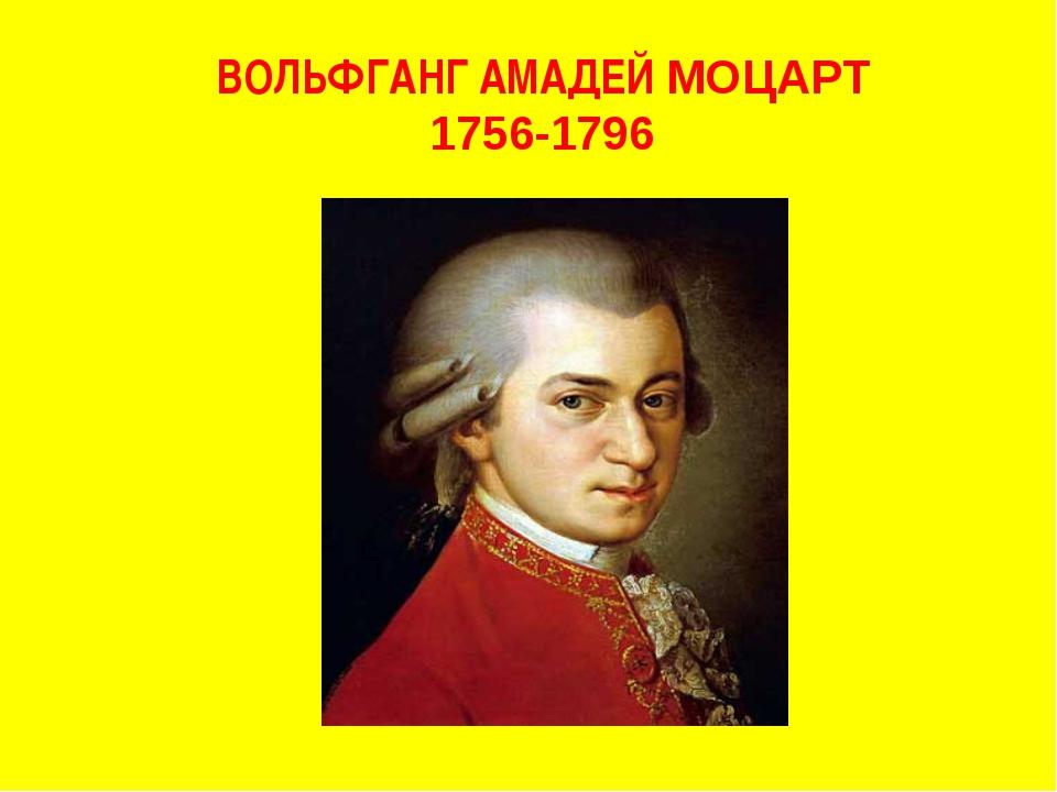 ВОЛЬФГАНГ АМАДЕЙ МОЦАРТ 1756-1796