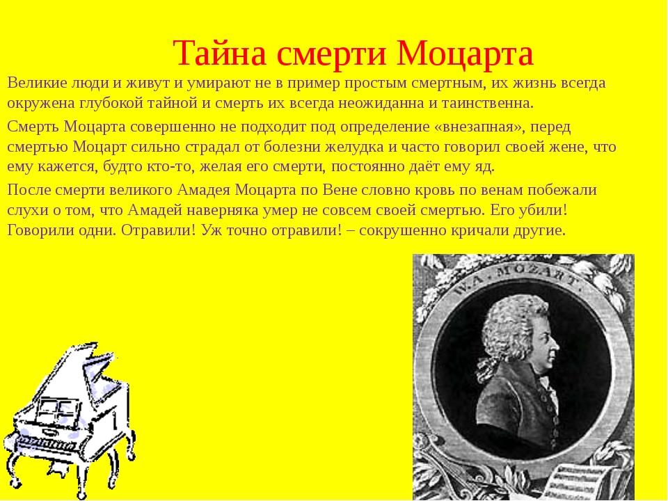 Тайна смерти Моцарта Великие люди и живут и умирают не в пример простым смерт...