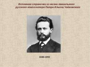 Вспомним странички из жизни гениального русского композитора Петра Ильича Ча