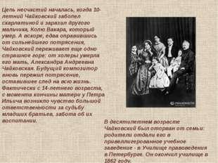 В десятилетнем возрасте Чайковский был оторван от семьи: родители отдали его