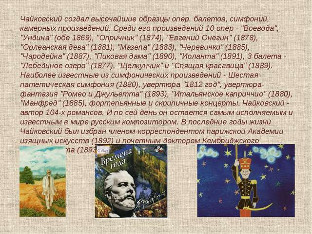 Чайковский создал высочайшие образцы опер, балетов, симфоний, камерных произв...