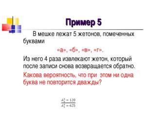 Пример 5 В мешке лежат 5 жетонов, помеченных буквами «а», «б», «в», «г». И