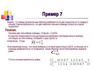 Пример 7 Задача. 12 команд произвольным образом разбиваются на две подгруппы