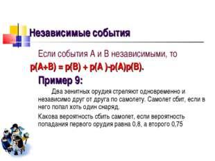 Независимые события Если события А и В независимыми, то р(А+В) = р(В) + р(А
