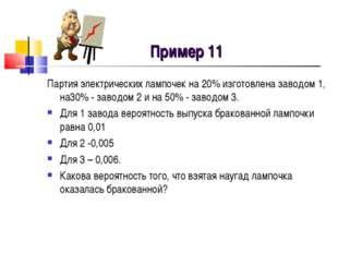 Пример 11 Партия электрических лампочек на 20% изготовлена заводом 1, на30% -