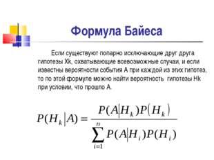 Формула Байеса Если существуют попарно исключающие друг друга гипотезы Хk,