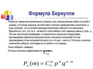 Формула Бернулли Результат серии испытаний можно записать как упорядоченный н