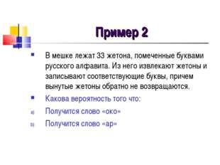 Пример 2 В мешке лежат 33 жетона, помеченные буквами русского алфавита. Из не