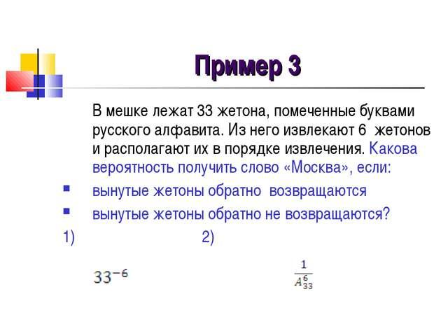 Пример 3 В мешке лежат 33 жетона, помеченные буквами русского алфавита. Из н...