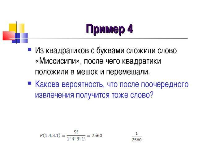 Пример 4 Из квадратиков с буквами сложили слово «Миссисипи», после чего квадр...