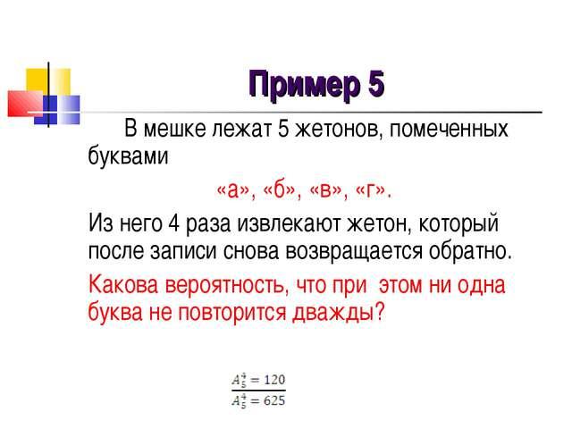 Пример 5 В мешке лежат 5 жетонов, помеченных буквами «а», «б», «в», «г». И...