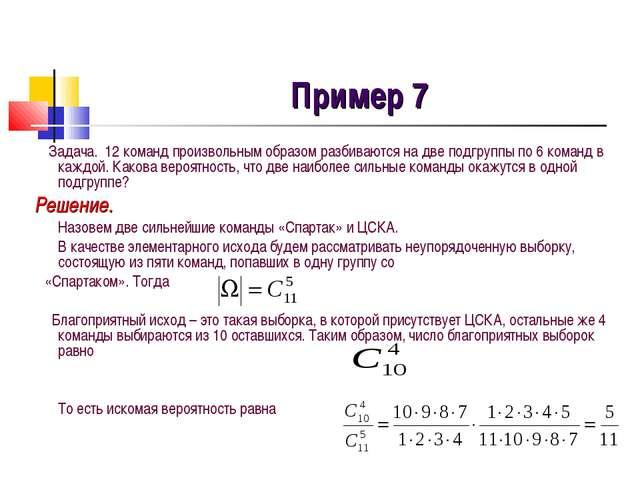 Пример 7 Задача. 12 команд произвольным образом разбиваются на две подгруппы...