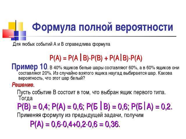 Формула полной вероятности Для любых событий А и В справедлива формула P(A) =...