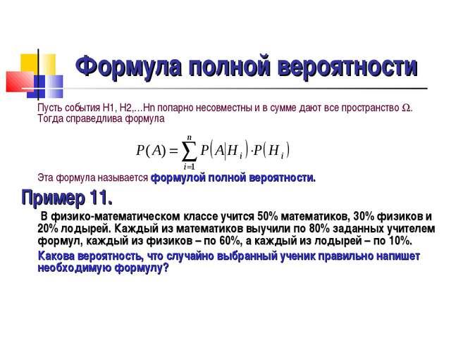 Формула полной вероятности Пусть события Н1, Н2,…Нn попарно несовместны и в...