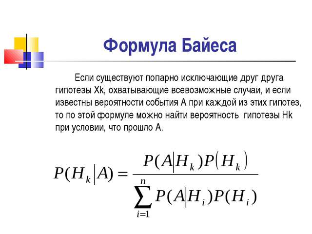 Формула Байеса Если существуют попарно исключающие друг друга гипотезы Хk,...
