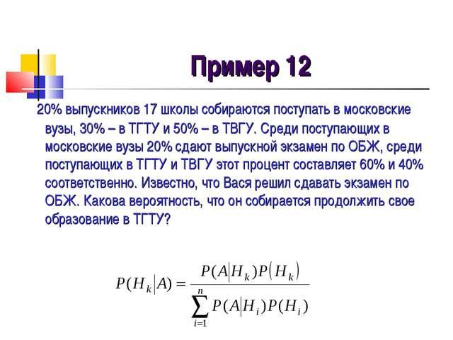 Пример 12 20% выпускников 17 школы собираются поступать в московские вузы, 30...