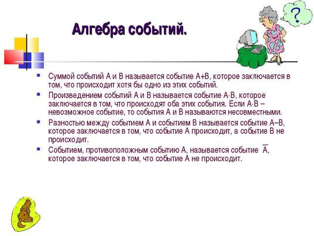 Алгебра событий. Суммой событий А и В называется событие А+В, которое заключа...