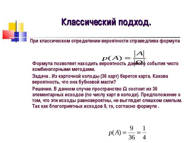 Классический подход. При классическом определении вероятности справедлива фор...